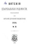 Вятские епархиальные ведомости. 1880. №21 (офиц.).pdf