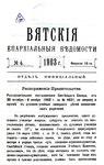 Вятские епархиальные ведомости. 1903. №04 (офиц.).pdf