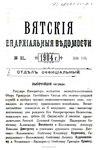 Вятские епархиальные ведомости. 1904. №11 (офиц.).pdf