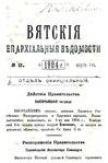 Вятские епархиальные ведомости. 1904. №15 (офиц.).pdf