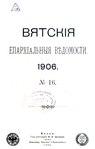Вятские епархиальные ведомости. 1906. №16 (офиц.).pdf