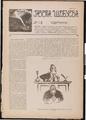 Газета Шебуева. №12. (1906).pdf