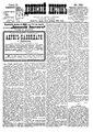 Двинский листок №102 (1901).pdf