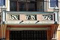 Доходный дом И.Р Гоц - фрагмент фасада.JPG