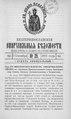Екатеринославские епархиальные ведомости Отдел официальный N 25 (1 сентября 1901 г) Год 30.pdf