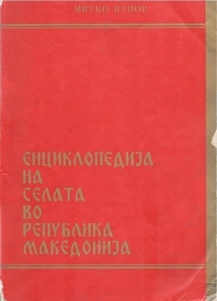 File:Енциклопедија на селата во Република Македонија.pdf