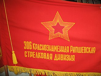 306th Rifle Division (Soviet Union) - A copy of the division's banner in a museum in Dukhovshchina