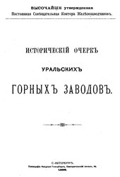 Белов, Василий Дмитриевич: Исторический очерк уральских горных заводов