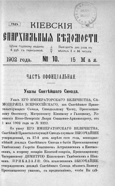 File:Киевские епархиальные ведомости. 1902. №10. Часть офиц.pdf