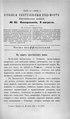 Киевские епархиальные ведомости. 1904. №32. Часть неофиц.pdf