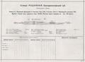 Колійний розвиток і штат працівників станції Родзянка, 1917 рік.png