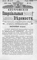 Костромские епархиальные ведомости. 1915. №10.pdf
