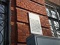 Мемориальная доска на здании бывшего Реального училища в Липецке.jpg