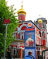 М. Китай-город. Moscow, Russia. - panoramio.jpg