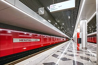 Nekrasovka (Moscow Metro) - Image: Некрасовка. Техпуск