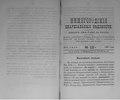Нижегородские епархиальные ведомости. 1901. №12.pdf