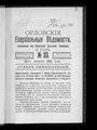 Орловские епархиальные ведомости. 1915. № 33-42.pdf
