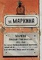 Памятная доска на улице Маркина в казани.JPG