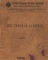 Первая Всеобщая перепись населения Российской империи 1897 г. Вып. 79. Томская губерния. (1904).pdf