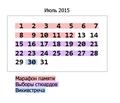 Предлагаемый календарь.png