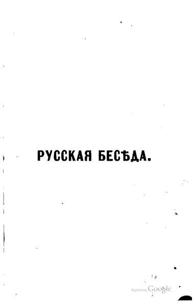 File:Русская беседа 1856 Книга хх2.pdf