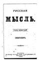 Русская мысль 1888 Книга 09.pdf
