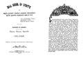 Св. прав. Иоанн Кронштадтский. Моя жизнь во Христе. Том 1.pdf