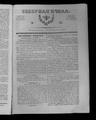 Северная Пчела 1831 №031 (9 фев.).PDF