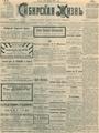 Сибирская жизнь. 1901. №064.pdf