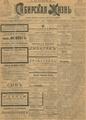 Сибирская жизнь. 1901. №150.pdf