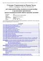 Стандарт респиратор.pdf