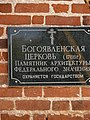 Тульская область, Венёв. Церковь Богоявления. 2.jpg