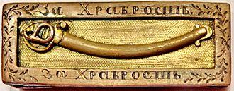Vasili Bebutov - Image: Фрачный знак