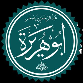 Abu Hurairah - Image: أبو هريرة