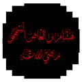 هشام بن العاص السهمي.png