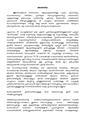 ജാതിക്കുമ്മി.pdf