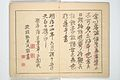 『暁斎楽画』-Kyōsai's Drawings for Pleasure (Kyōsai rakuga) MET 2013 766 a b a 05.jpg