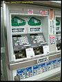 万博記念公園的自動售票機 (8102763324).jpg