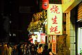 下渡村夜市Scenery in Guangzhou, China - panoramio.jpg