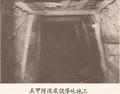 五甲隧道 底導坑.png