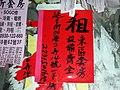 台北市小廣告攝影 - panoramio - Tianmu peter.jpg