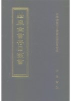 四庫全書存目叢書史部018冊.pdf