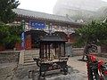 孔子庙 - Temple of Confucius - 2012.06 - panoramio.jpg