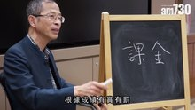 "File:字言字語 手遊""課金"" 曾鈺成 am730.webm"
