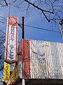 日立カラーテレビ 色褪せきったポンパ君 (15696613213).jpg