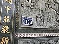 竹北伍福宮門牌.jpg