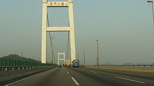 Humen Pearl River Bridge - Image: 虎门大桥 (2)