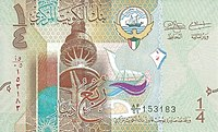1-4 dinar koweïtien en 2014 Obverse.jpg