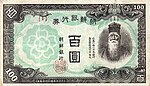 100 Yen - Bank of Chosen (1945) 01.jpg