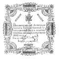 1802. 25 rubles.jpg